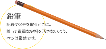 古文書解読七つ道具 鉛筆