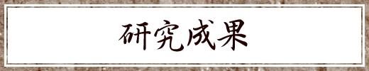 京大×niconico【みんなで翻刻してみた】~地震の歴史を発掘せよ~