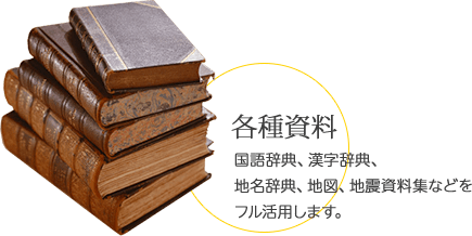 古文書解読七つ道具 各種資料