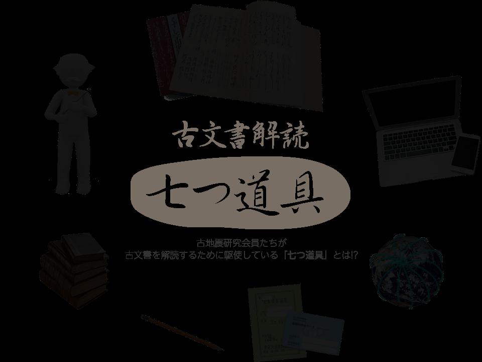 古文書解読七つ道具